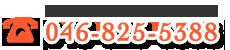 お電話でのお問い合わせはこちら・046-825-5388